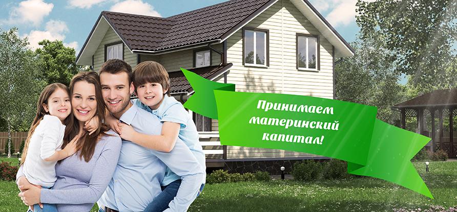 Обменяем материнский капитал на дом!!!